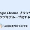 【快適PCライフ】Google Chrome ブラウザでタブをグループ化する、調整する【解説】【簡単】