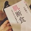 【ゆる 肌断食】〜3週目〜読んだ本と、肌の様子