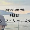 【西をぐるっとカメラ旅 4日目】愛媛、フェリー、大分編