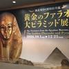 「黄金のファラオと大ピラミッド展」 京都文化博物館