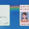 引っ越しのトラブル① 役所 転入届 マイナンバーカード作らせるの必死??