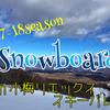【スノーボード】17−18シーズンスタート in小海リエックス・スキーバレー