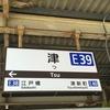 近畿日本鉄道の駅構内から無くなるものが…