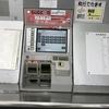 JR九州のきっぷ券売機、西暦表記非対応機種の日付表記は改元でどうなった?