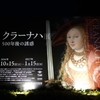 クラーナハ展 500年後の誘惑 @国立西洋美術館・上野