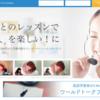 【初心者に最適】オンライン英会話のワールドトークを徹底紹介【日本人講師が教えてくれる数少ないスクール】