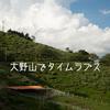 【風景写真】大野山へタイムラプスを撮りにいった話