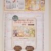 100円ショップセリアで買ったカレンダーが調子いい!
