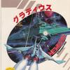 MSXとはMSXの事である 第2回「グラディウス」