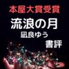 【書評】【本屋大賞受賞】流浪の月(凪良ゆう著)