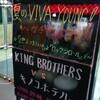 夏のVIVA YOUNG! 〜ガチで行こうぜ!〜『燃えつきたいの』よ『ロックンロ〜ル!!』で キノコホテル/KING BROTHERS@下北沢CLUB Que