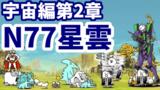 宇宙編第2章 [45]N77星雲【攻略】にゃんこ大戦争
