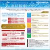 【宝塚】さ・・・搾取されるッ!宝塚大劇場公演「105周年特別企画5組連続観劇プラン」