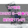 【8/20迄】7/7新発売のDIGNO Gを一括0円、30000円CB、月額1724円で維持する方法!【Softbank】