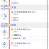 オタクの東京遠征交通宿関係