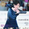 本日発売「KISS&CRY(37)」 表紙 宇野昌磨 さん✨です😃 本誌6割‼️宇野昌磨さんの大特集です‼️