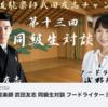 [YouTube]今晩21時から能楽師の武田友志さんとYouTube対談します