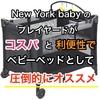 【ベビー用品】ベビーベッドはNew York babyプレイヤードがコスパと利便性で圧倒的にオススメ!!