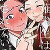 【漫画】『草薙先生は試されている。』安田剛助