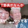 電波少年のT部長が大阪城ですごいことをやっている!感動がマジですごいNO BORDER!