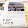 陸前高田を見つめる写真集