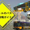 シアトルのバスに乗る人必見! ~シアトルバス完全攻略ガイド~ #46