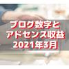 【2021年3月】ブログの各種数値とアドセンス収益公開