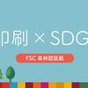 【印刷物をSDGsで作ろう! 】FSC森林認証紙を紹介