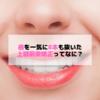 歯を一気に8本ぬいた話|上顎前突の矯正について