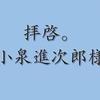 小泉進次郎が環境大臣に!最年少での入閣となった国会随一の人気者議員よ、どうかまとまるな、燃えてくれって話。拝啓。小泉進次郎様