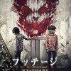 映画感想 - フッテージ・デススパイラル(2015)