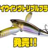 【メガバス】前代未聞のパニックベイト「アイウイングトリプルフライ」発売!