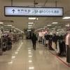 博多バスターミナルの夢花げんき堂は美味いよ