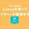 Canvaを使ってアイキャッチ画像作ってます