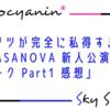 完全にメンツが私得すぎる「CASANOVA新人公演トークPart1」感想