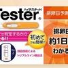 """日本製の排卵検査薬""""ハイテスターH""""を通販で購入する方法"""