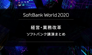 現場発のデジタルシフトによる社会課題解決|SoftBank World 2020ダイジェスト