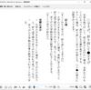 BOOK☆WALKERインディーズでの出版のためEPUBの検証
