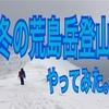 冬の荒島岳登山やってみた。