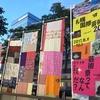 北海道旅行⑤。札幌国際芸術祭2017を巡る。【街中エリア】〜SIAFまとめ。『芸術祭ってなんだ?』