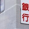 民間への資金繰り相談はどうする? 東京都の制度融資が新設