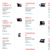 ThinkPad 10の製品情報がLenovo公式サイトに誤って公開〜10.1型(1920×1200)、4GB RAM、LTEモデルも