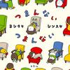 ヨシタケシンスケの面白さ満点の「つまんない」絵本