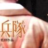 蟻の兵隊/池谷薫