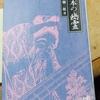 「日本の幽霊」池田彌三郎著