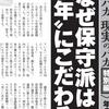 呉智英氏「体調不良」から復帰しぶじ連載再開(週刊ポスト)