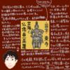 「東京国立博物館の『国宝 東寺 空海と仏像曼荼羅』展へ行ってきたよ」の回