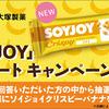 「SOYJOYクリスピーバナナ」アンケートキャンペーン