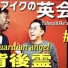 【解説】矢作とアイクの英会話#36「背後霊」Guardian angel