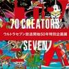 池袋パルコでウルトラセブン50周年『70 CREATORS' SEVEN』開催!!